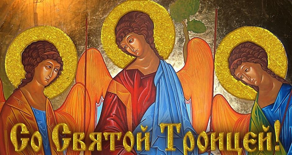 С праздником, с днем святой Троицы