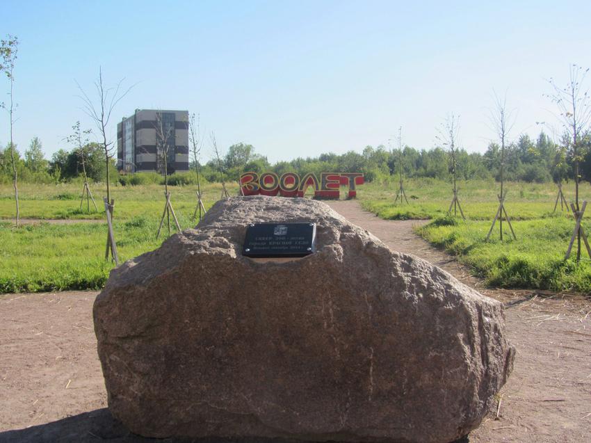 Табличка для закладного камня в сквере 300-летия